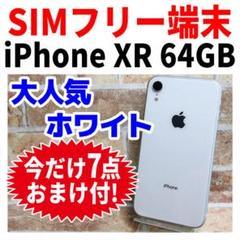 "Thumbnail of ""SIMフリー iPhoneXR 64GB ホワイト 電池良好 完全動作品❤️"""