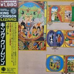 "Thumbnail of ""国内盤 帯付「キング・クリムゾン/リザード」"""