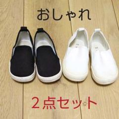 """Thumbnail of """"お得な2点セットキッズ スリッポン 白と黒セット 15cm"""""""