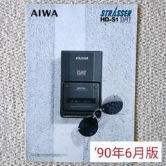 "Thumbnail of ""【超希少品】'90年6月版 AIWA DATカタログ"""