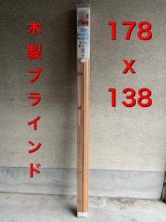 """Thumbnail of """"木製ブラインド ヴィンテージ35 178x138 ウッドブラインド"""""""