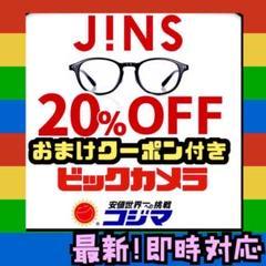 """Thumbnail of """"JINSジンズ20%オフ クーポン 割引券 チケット ビックカメラ zoffゾフ"""""""