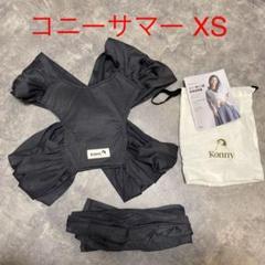 "Thumbnail of ""コニー抱っこ紐 サマー XS ブラック"""