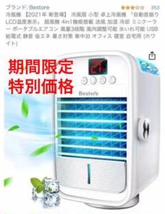 "Thumbnail of ""ミニ冷風機"""
