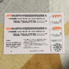 """Thumbnail of """"なんばグランド花月 チケット"""""""
