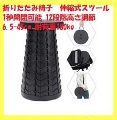 """Thumbnail of """"折りたたみ椅子 伸縮式 12段階調節 6.5-45cm 耐荷重180kg"""""""