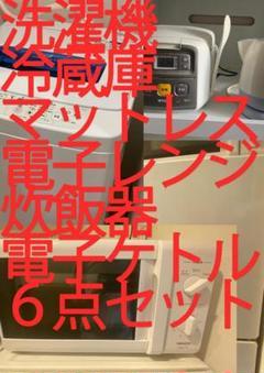 """Thumbnail of """"洗濯機・冷蔵庫・マットレス・炊飯器・電子レンジ・電子ケトルの6点セット!"""""""
