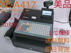 "Thumbnail of ""SHARP レジスター XE-A417   中古品"""