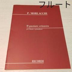 "Thumbnail of ""フルート&ピアノ モルラッキ スイスの羊飼 楽譜 棚En15"""
