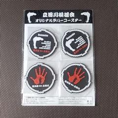 "Thumbnail of ""大相撲 相撲 相撲グッズ 豊真将 立田川親方 ラバー コースター"""