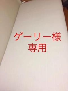 "Thumbnail of ""無印良品 脚付マットレス【直接引取】"""