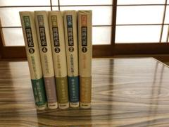 "Thumbnail of ""「日本同時代史」(青木書店)5巻シリーズ"""
