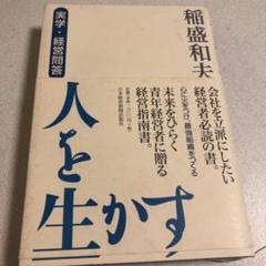 "Thumbnail of ""人を生かす 実学・経営問答"""