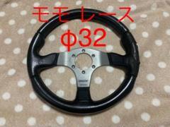 "Thumbnail of ""モモ レース φ32 MOMO RACE ステアリング JDM USDM"""
