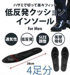 "Thumbnail of ""4足分:男性用 ソフトクッションインソール 中敷き 25~28㎝ 調整可能"""