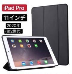 "Thumbnail of ""iPad Pro11インチケース 2020年型番 手帳型カバー 3つ折りケース"""