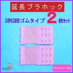 """Thumbnail of """"ブラ 延長ホック3列3段ゴムタイプ2枚セット 薄紫 ブラジャーアジャスター便利"""""""