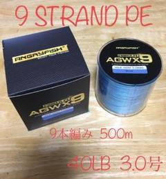 "Thumbnail of ""PEライン 9本編み 40LB  3.0号(0.28㎜)  500m  ブルー"""
