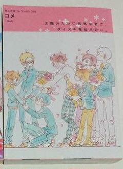 "Thumbnail of ""同人作家コレクション198 208 ショーサ コメ アンソロ 月日 影日 及日"""