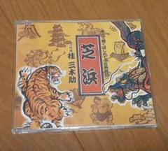 "Thumbnail of ""三代目 桂三木助 『芝浜』"""
