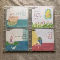 "Thumbnail of ""【新品未使用未開封】たまひよbefa!産前産後DVD4枚セット"""