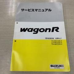 """Thumbnail of """"ワゴンR  サービスマニュアル MC12S MC22S 電気配線図集追補No.2"""""""