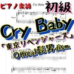"Thumbnail of ""ピアノ楽譜 初級 Cry Baby 「東京リベンジャーズ」Offical髭男"""