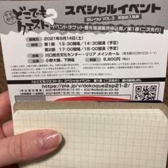 "Thumbnail of ""どこでもクエスト2  スペシャルイベント チケット優先抽選販売申込券"""