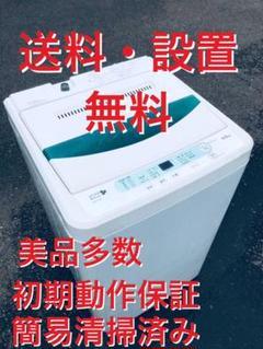"Thumbnail of ""♦️EJ903B YAMADA全自動電気洗濯機 【2014年製】"""