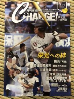 "Thumbnail of ""月刊高校野球CHARGE!8月号"""