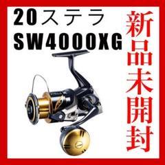 """Thumbnail of """"新品未開封 シマノ ステラ SW4000XG 2020モデル"""""""
