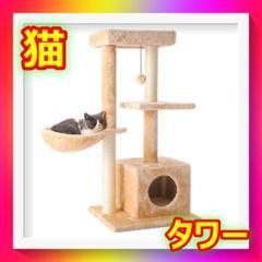 "Thumbnail of ""キャットタワー 猫タワー 猫ハウス 爪とぎ 据え置き"""
