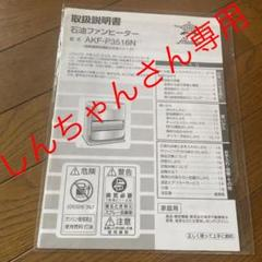 "Thumbnail of ""ファンヒーター灯油 アラジン AKF -P3516N"""