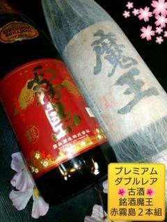 "Thumbnail of ""レア・プレミアムダブル【古酒銘酒・魔王・赤霧島】2セット"""