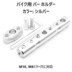 """Thumbnail of """"シルバー バイク マルチホルダー ステー 8 10mm クランプ アダプタ"""""""