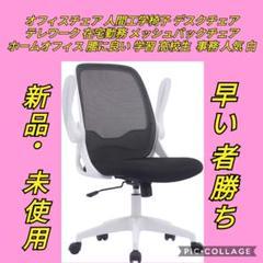 "Thumbnail of ""オフィスチェア 人間工学椅子 デスクチェア テレワーク メッシュバックチェア"""