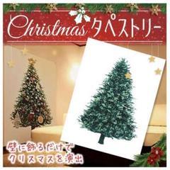 "Thumbnail of ""【新品】クリスマスツリータペストリー もみの木 壁 幅100cm×縦150cm"""