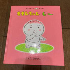 "Thumbnail of ""ももんちゃん し~"""