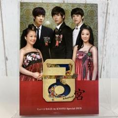 """Thumbnail of """"ミュージカル宮 in KYOTO Special DVD"""""""