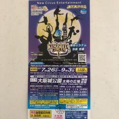 "Thumbnail of ""※えな様専用※  木下大サーカス チケット"""