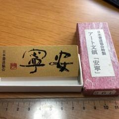 "Thumbnail of ""文鎮"""