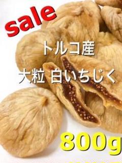 "Thumbnail of ""⭐️特別セール⭐️トルコ産 大粒!無添加 ドライ白いちじく 800g ドライフルーツ"""