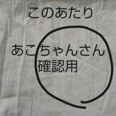 """Thumbnail of """"あこちゃんさん確認用"""""""