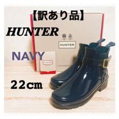 "Thumbnail of ""大人気‼︎ ハンター レインブーツ レインシューズ ネイビー 22cm 【新品】"""