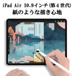 "Thumbnail of ""iPad Air10.9インチ(第4世代) ペーパーライク フィルム ケント紙"""