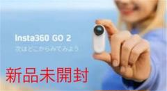 "Thumbnail of ""【新品未使用】Insta360 GO 2 アクションカメラ"""