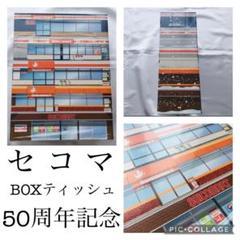 """Thumbnail of """"【セイコーマート】 50周年 記念デザイン BOX ティッシュ 5個 オフィス"""""""