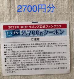 """Thumbnail of """"ドラチケ クーポン ドラゴンズ チケット"""""""