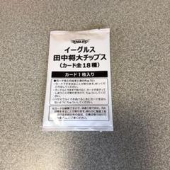 "Thumbnail of ""楽天イーグルス 田中将大チップスのカード 新品未開封"""