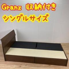 """Thumbnail of """"シーナ Granz グランツ ベッド ベッドフレーム シングル 収納 引き出し"""""""